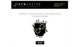 Synapeiro